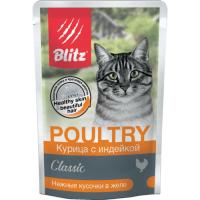 Влажный корм для взрослых кошек BLITZ КУРИЦА С ИНДЕЙКОЙ кусочки в желе пауч 85г