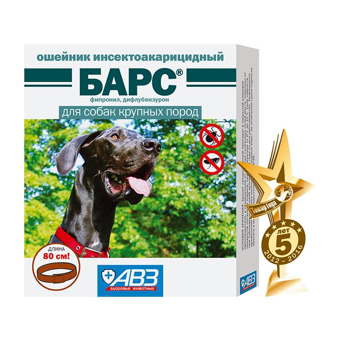Фото - БАРС ошейник от блох и клещей для собак крупных пород 80 см