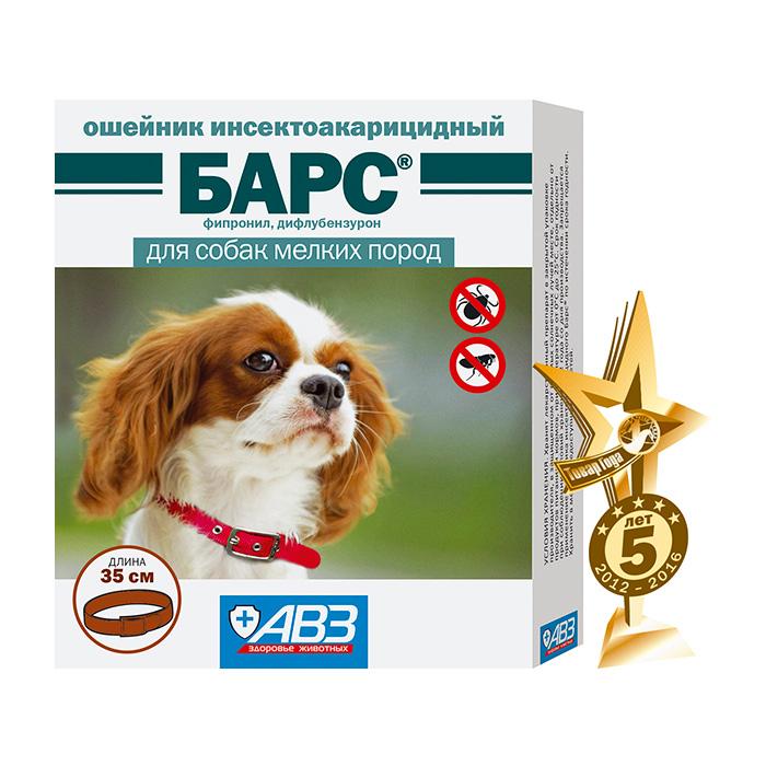 Фото - БАРС ошейник от блох и клещей для собак мелких пород 35 см