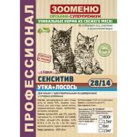 ЗООМЕНЮ СЕНСИТИВ с уткой и лососем для кошек с чувствительным пищеварением