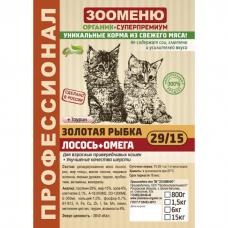ЗООМЕНЮ ЗОЛОТАЯ РЫБКА с лососем для улучшения качества шерсти кошек
