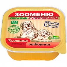 ЗООМЕНЮ-ОРГАНИК ТЕЛЯТИНА ОТБОРНАЯ мясной паштет для собак 100г