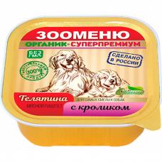 ЗООМЕНЮ-ОРГАНИК ТЕЛЯТИНА С КРОЛИКОМ мясной паштет для собак 100г
